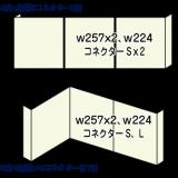 エキスパンドエスリブ3×3連結(S型、L型)