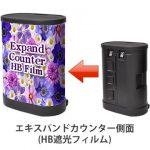 オプション:エキスパンドカウンター側面(HB遮光フィルム)