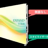 エキスパンドエスリブ3×3(両面可):スタビライザー固定脚