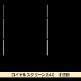 ロイヤルスクリーン240寸法図