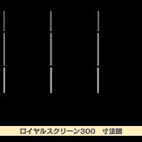 ロイヤルスクリーン300寸法図