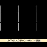 ロイヤルスクリーン400寸法図