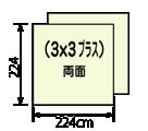 エスリブ3x3(両面):メディア寸法