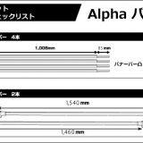 アルファバナー:連結キット(横に伸ばすキット)