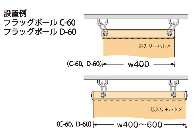 フラッグポールC-60,D-60取付寸法例
