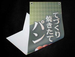 スエードフラッグ:布、両面印刷、遮光タイプ サンプル2