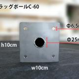 フラッグポールC-60(壁面用):設置部分拡大