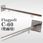 フラッグポールC-60(壁面用):ステンレス鏡面加工