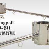 フラッグポールD-60(街路灯用)