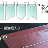 フラッグ袋:高さ35mm縫製、内部芯入り