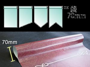 フラッグ袋加工:高さ70mm縫製
