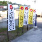 のぼり旗:屋外必須販促アイテム