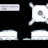 のぼりポールウエイトA:タンク寸法詳細