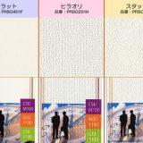 デジウォールプリント壁紙素材の種類:3種類