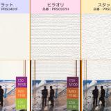 デジウォール壁紙素材の種類:3種類
