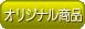 icon-オリジナル商品