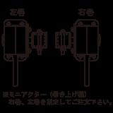 巻き上げ機ミニアクター:巻き上げ部分と巻き上げハンドル
