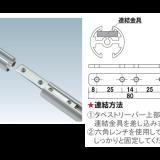 BS-90連結:方法手順