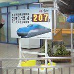 新幹線開業までのカウントです。待ち遠しいですね。