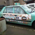 文化タクシー様 塩ビシート貼り込み サイド