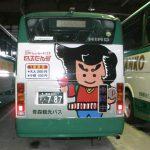 青森観光バス様 青森ねぶたキャラ貼り込み うしろ