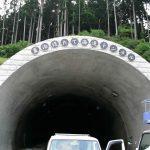 青森名産「ほたて」海道トンネル。校正と取り付けを担当。