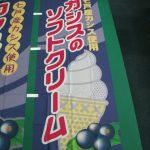 道の駅しちのへ様 カシスソフトクリームフラッグ