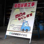 弘前舗装様 夜間工事でも使えます。
