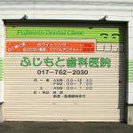 ふじもと歯科様 キャスト塩ビ出力+カッティング文字