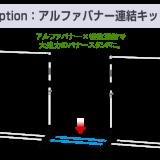 オプション:アルファバナー連結キット