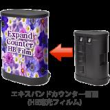エキスパンドカウンター側面(HB遮光フィルム)