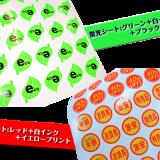 蛍光グリーン:エコステッカー、蛍光レッド:値引きシール