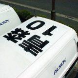 カッティングサンプル:車両文字、視認性文字番号