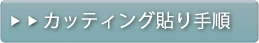 カッティング文字:貼り施工手順