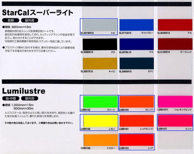 ステッカーサンプル:蛍光色・反射