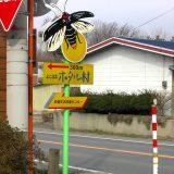 反射ステッカー:誘導標識、横浜町ホタル村3