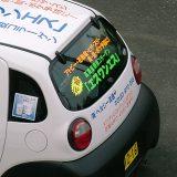 カッティング蛍光:車両後ろガラス