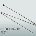 ロールアップLG固定支柱(2m)