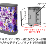 エキスパンドMS・MCカウンター印刷