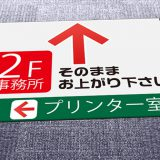 カーペットタック(2階におががりください)