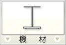 機材icon