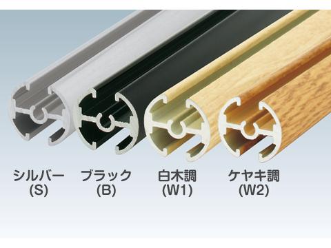 シルバー(S)、ブラック(B)、白木調(W1)、ケヤキ調(W2)