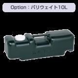 オプション:バリウェイト10L