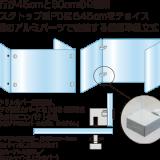 アクリルパーティション3面タイプ