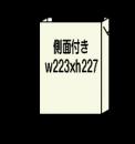 EX-V3x2+側面寸法