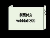 ex-v5x4メディア、サイド付き