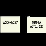 エキスパンドベルクロV4x3ーサイズ詳細