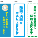 感染防止メッセージバナー:防止キャッチコピー