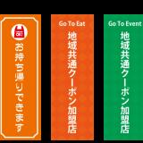 感染防止メッセージバナー:防止キャッチコピー2