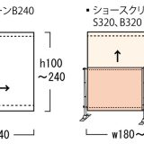 飛沫防止ショースクリーン:B240・B320 サイズ詳細
